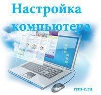 Настройка компьютеров в Казани